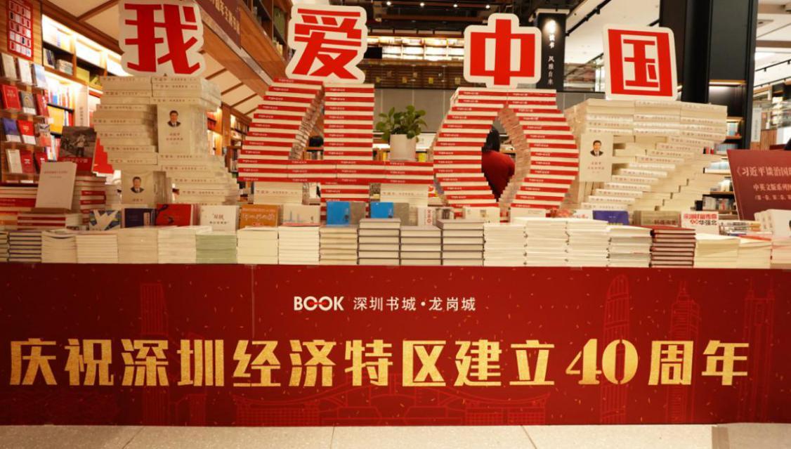 ?想了解深圳经济特区建立40周年的实践成果,来这个书展就够了!