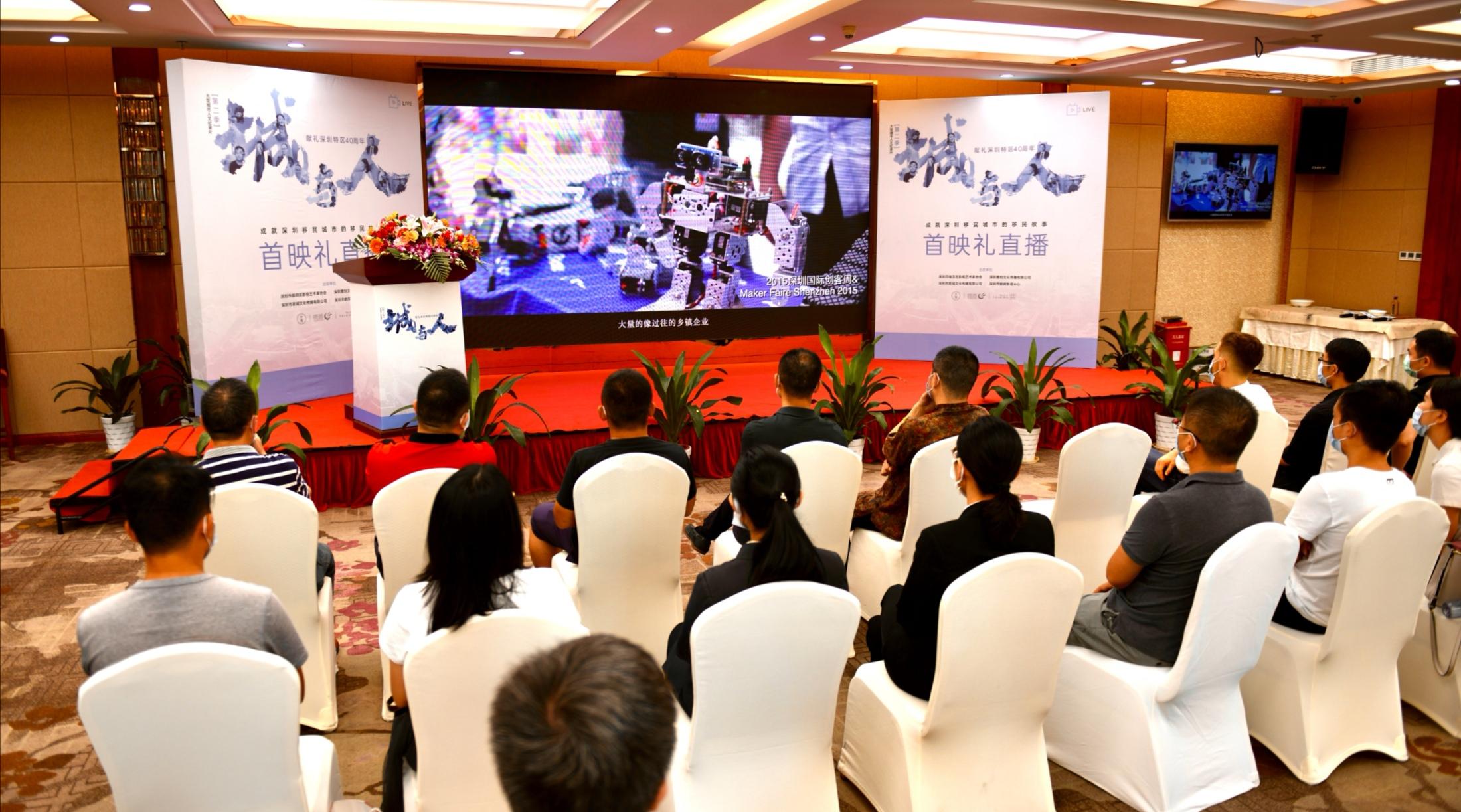 用影像解读深圳梦 人文纪录片《城与人》第二季上线