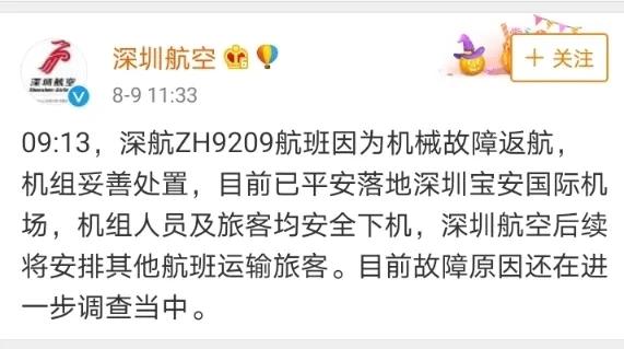 深新早点   6号台风即将生成,接下来深圳的天气会如何?(语音播报)
