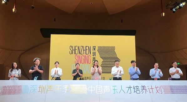 """第二届""""深圳声乐季""""全新起航  雷佳领衔凝聚中国声乐力量"""