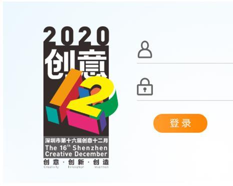 """2020年深圳""""创意十二月""""项目申报启动 申报平台使用指南"""