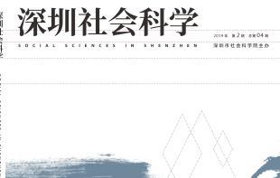 《深圳社会科学》创刊一周年暨主题学术研讨会举行