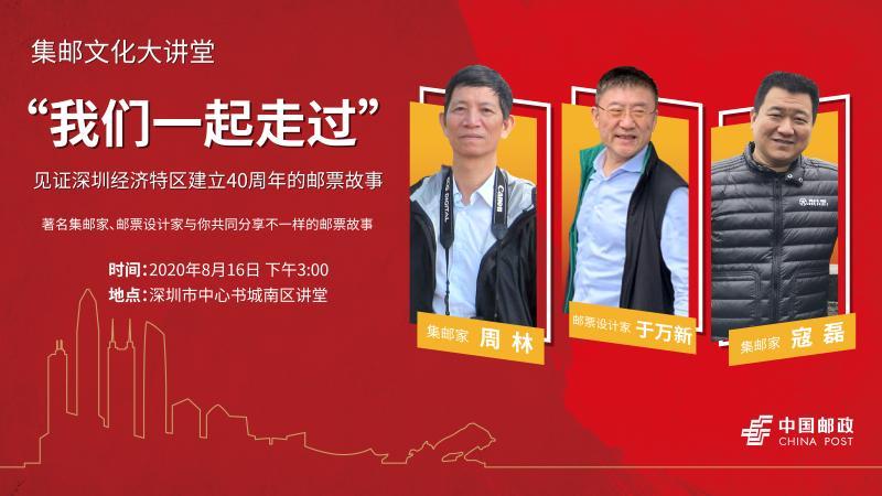 《集邮文化大讲堂》周日约起! 听深圳故事 看特区40年变迁