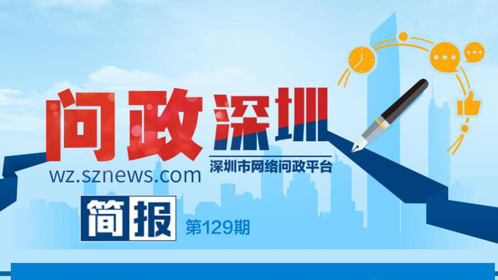 《问政深圳》简报|本期回应率达77%