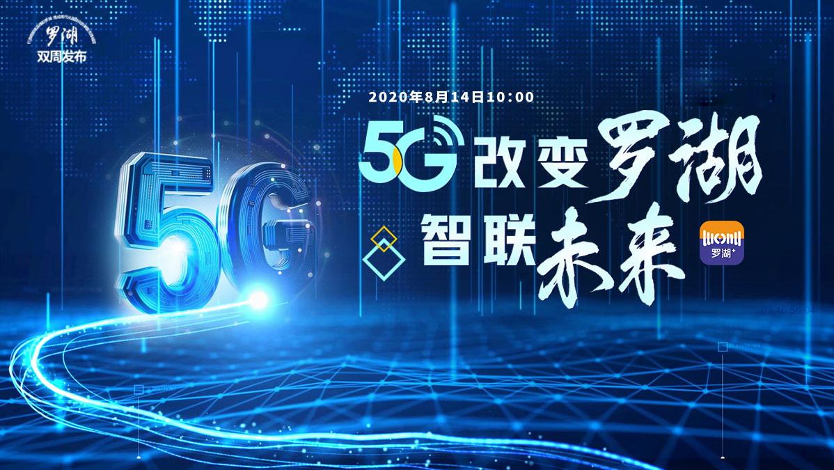 5G改变罗湖 智联未来