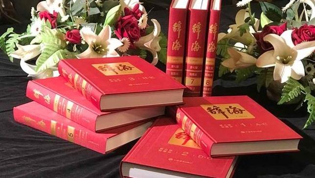 百年《辞海》更新第七版 新增条目(含义项)11000余条