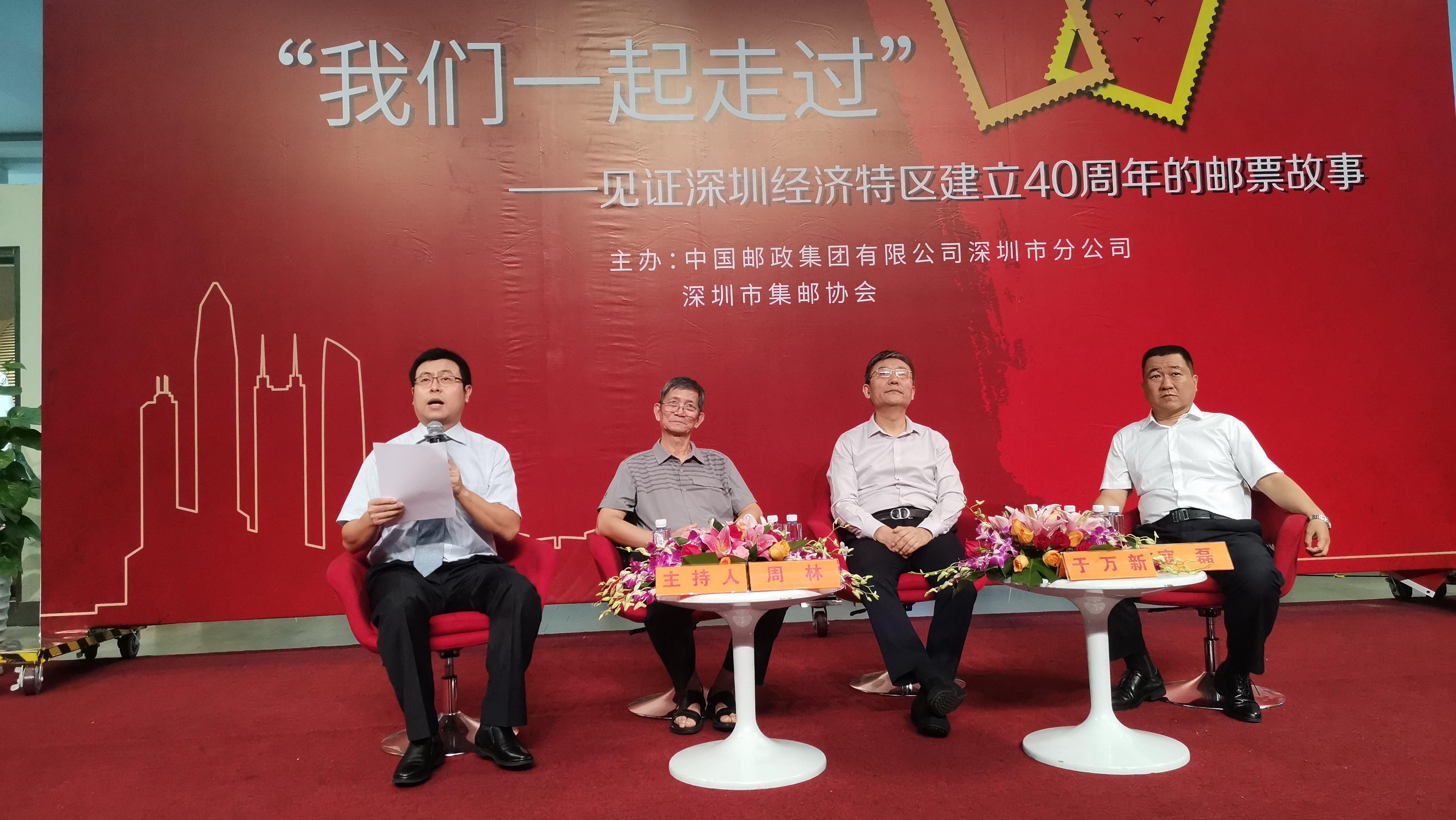 集邮文化大讲堂:见证深圳特区40周年的邮票故事