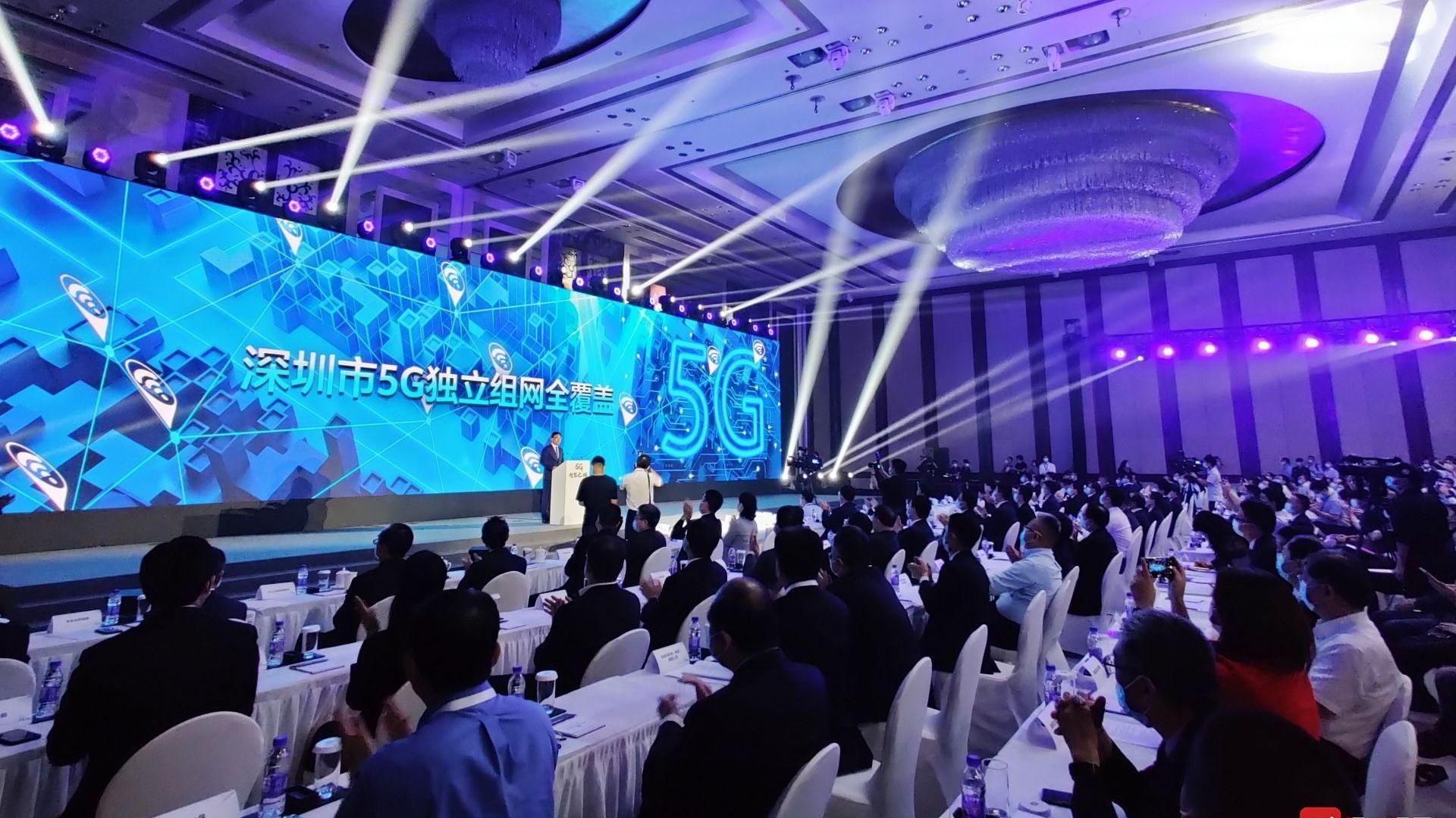 点亮深圳 5G智慧之城发布会