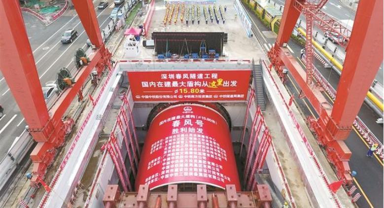 春风隧道引领大直径地下隧道工程创新