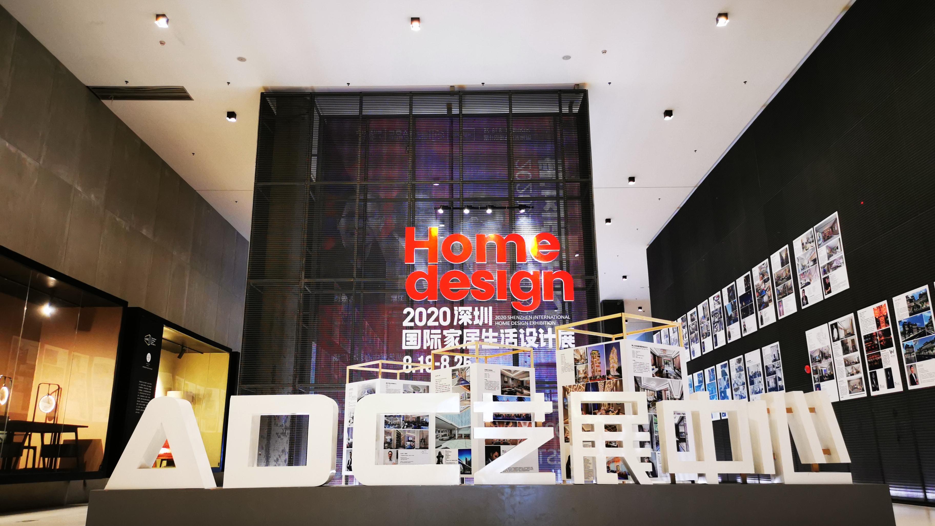 跟着深网主播圈圈去逛逛2020深圳国际家居生活设计展