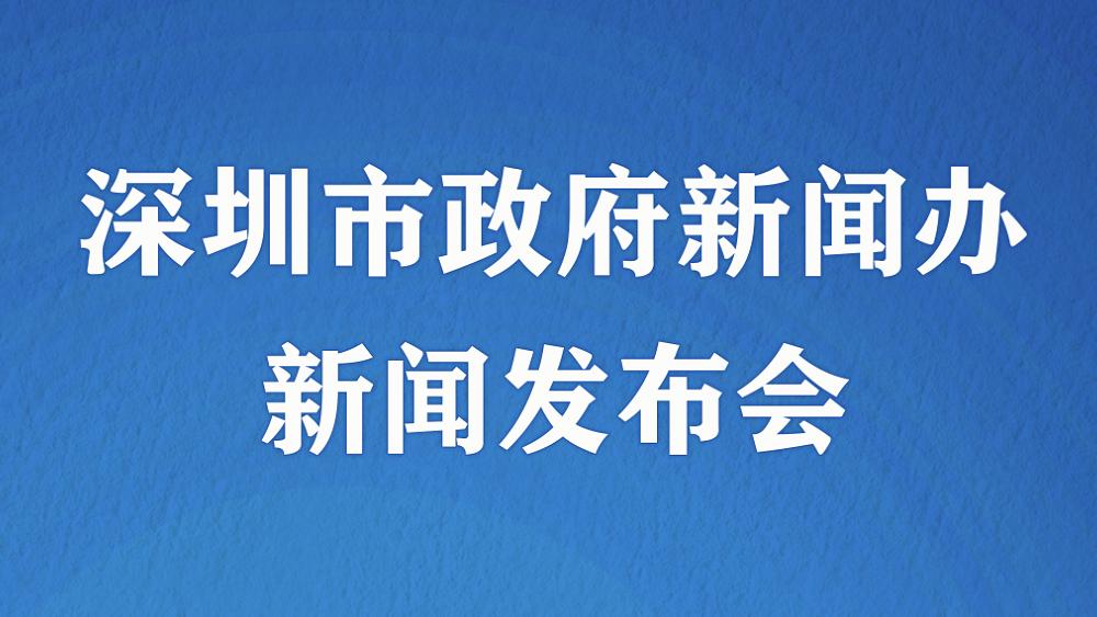 深圳市政府新闻办新闻发布会(疫情防控专场)
