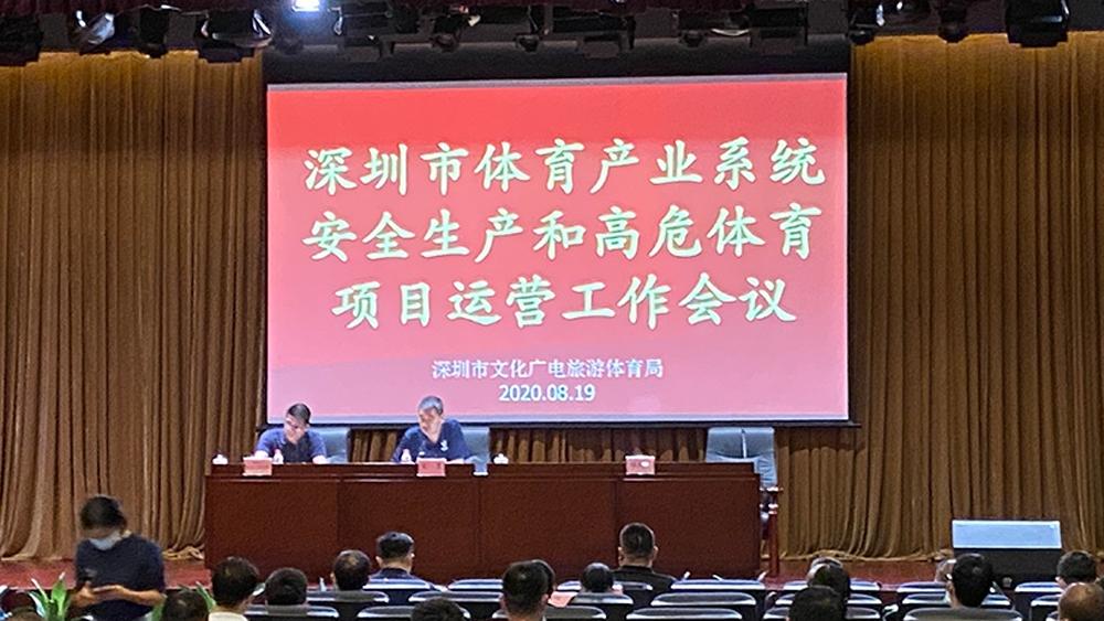 【民生实事】深圳:对所有体育场馆开展安全检查 持续到11月底