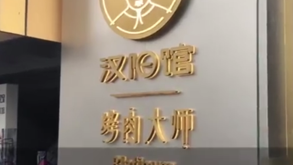 【民生实事】深圳餐饮服务记分管理办法首次启用