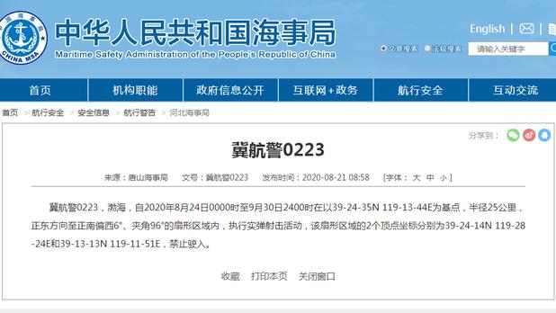 8月24日至9月30日渤海海域执行实弹射击活动