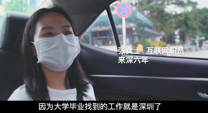 """特区40 """"为什么你们都爱深圳?""""我们采访了滴滴司机和乘客"""