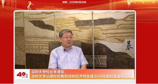 深圳大学校长李清泉:与特区共成长 深大要做高等教育先行者