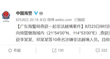 广东海警截获多名港人涉非法越境,邓炳强:此次并非跨境行动