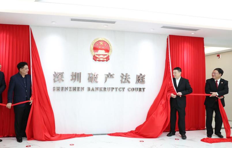 法治创新引领时代 深圳两级法院司法服务保障先行示范区建设