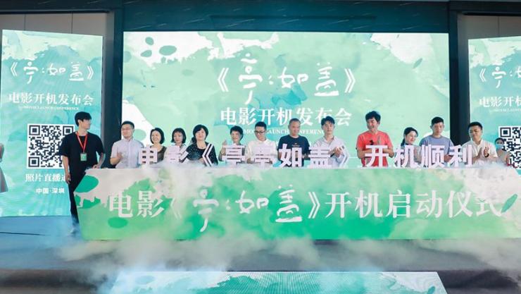 """电影《亭亭如盖》在深开拍 青年导演陈志敏视深圳为""""娘家"""""""