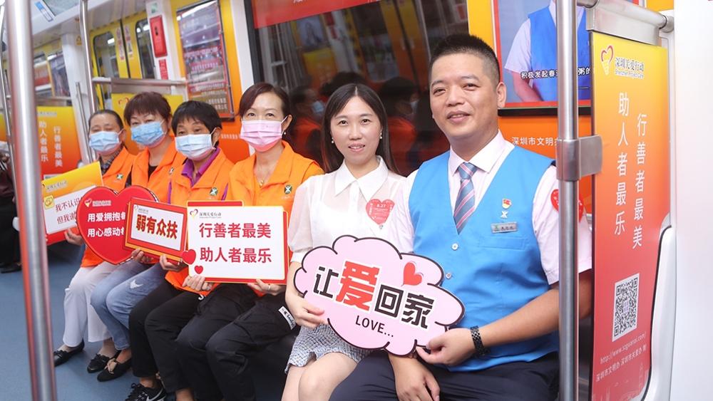 """""""关爱号""""地铁专列正式发车 将行善理念带至千家万户"""