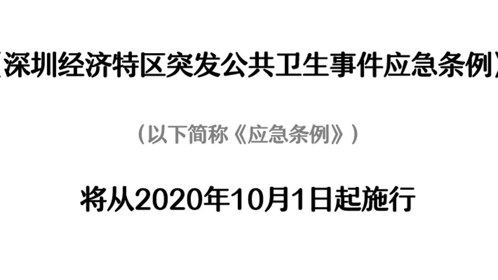 """全国首部!""""深圳应急条例""""10月1日起实施"""
