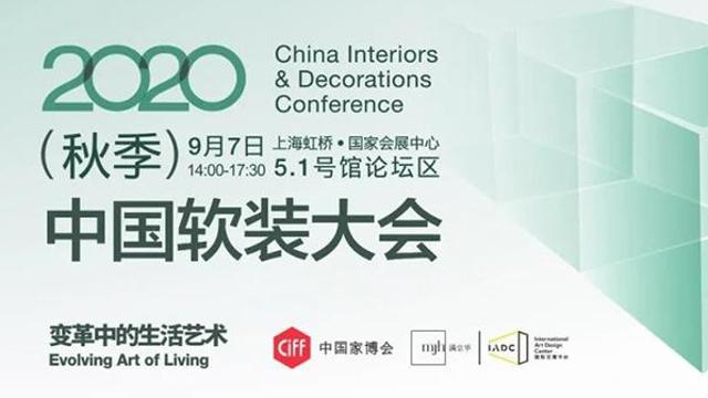 深圳国际艺展中心牵手中国家博会,2020(秋季)中国软装大会于9月7日上海举办!