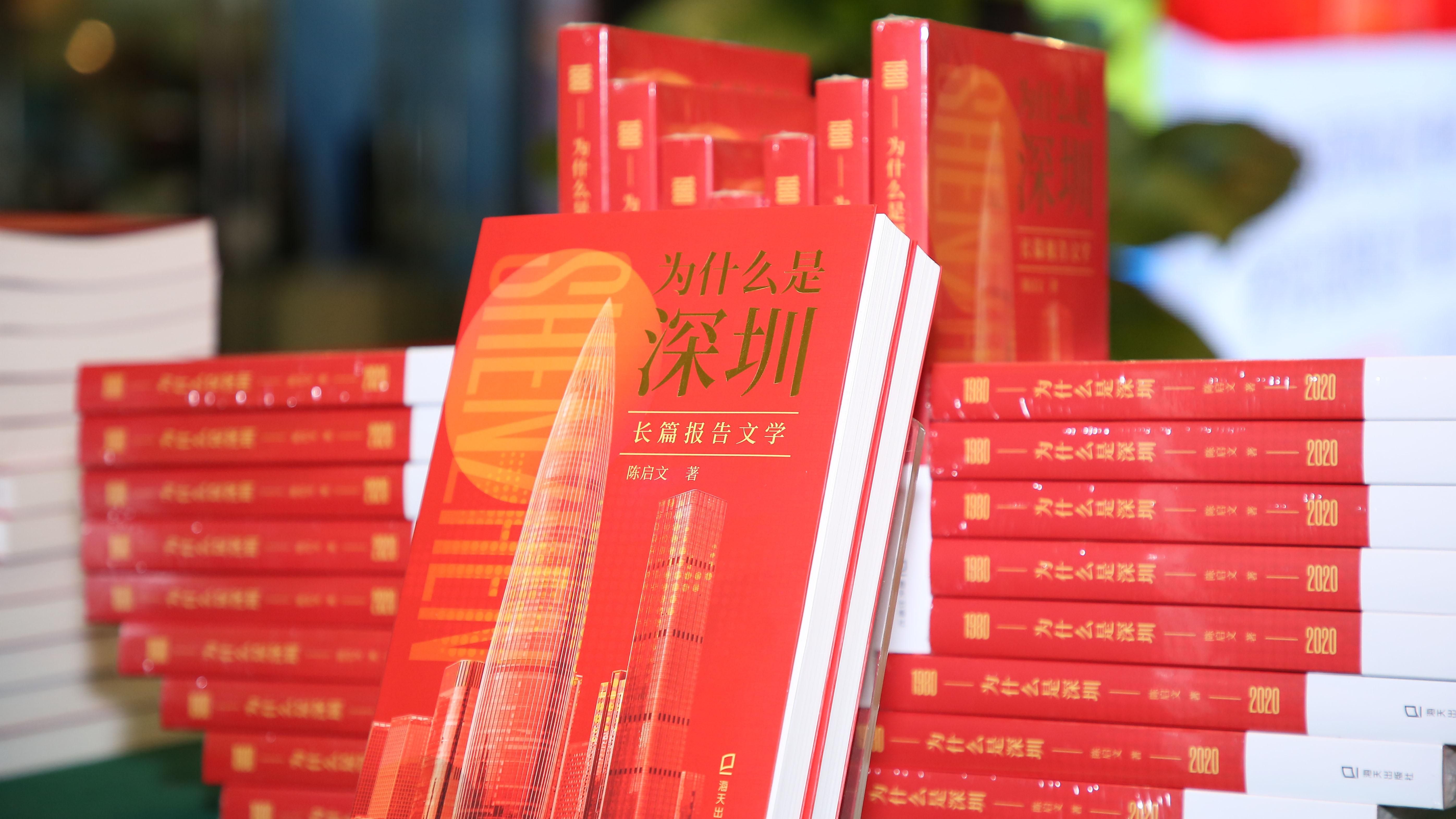 全景式记录特区发展史 长篇报告文学《为什么是深圳》在深首发