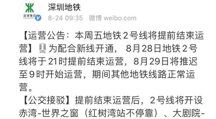 今晚!深圳地铁2号线21时提前结束运营