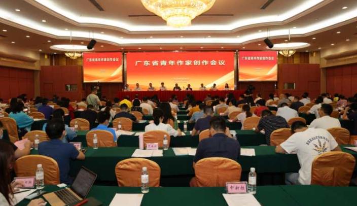 广东省青年作家创作会议在广州召开,10位青年作家获创作资金扶持