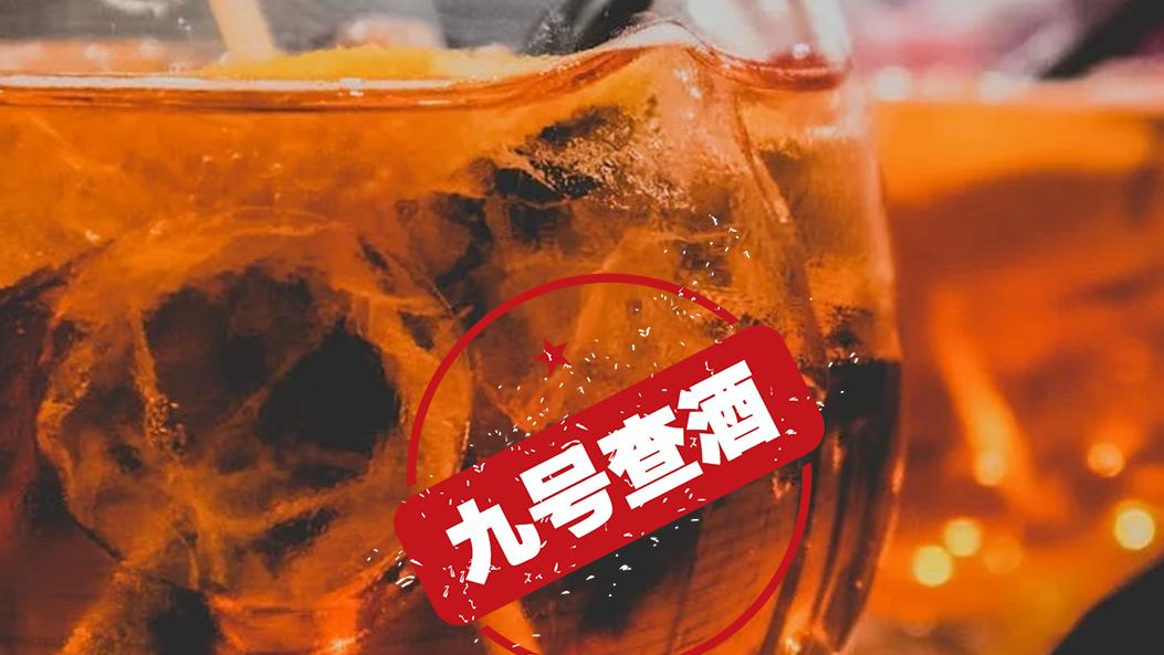 九号查酒|车公庙纯K卖的酒合规吗?查给你看!