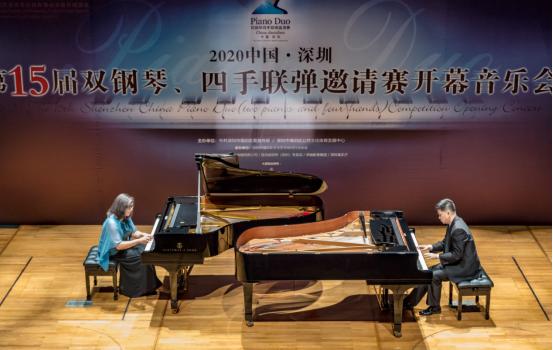 中国·深圳第15届双钢琴、四手联弹邀请赛成功举办