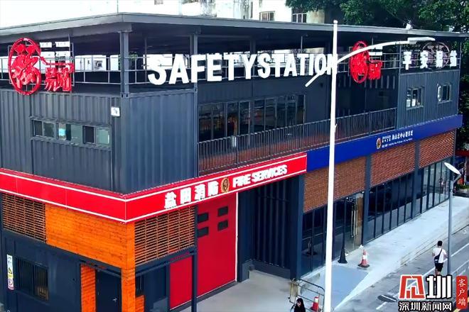 """盐田创新构建两级平安易站 打通基层治理""""最后一公里"""""""