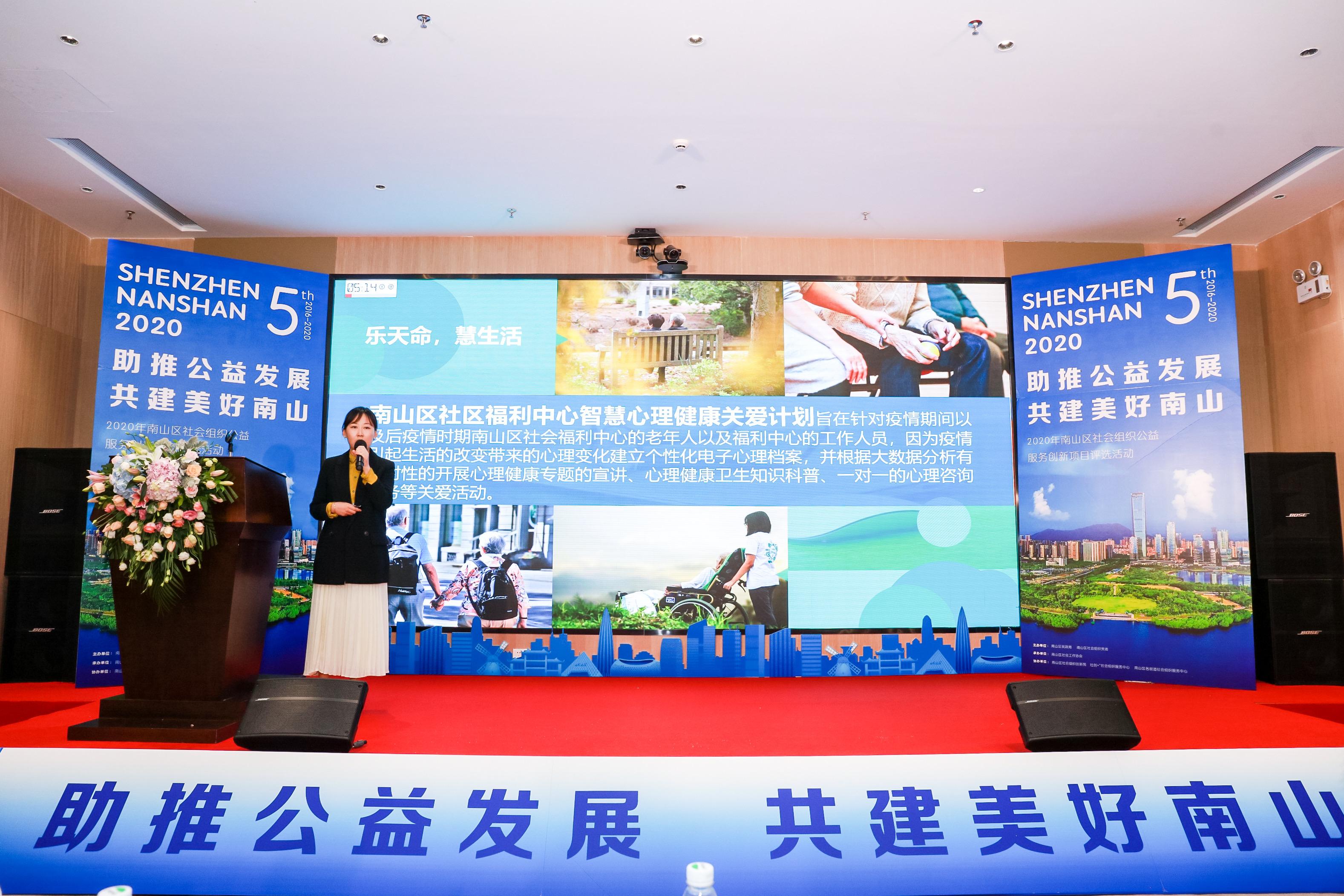 2020年深圳市南山区社会组织公益服务创新项目评选活动决赛收官