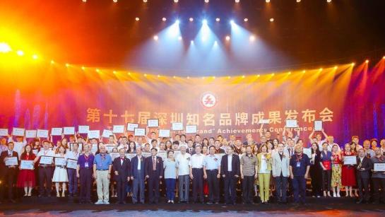 深圳42个品牌上榜中国品牌价值500强
