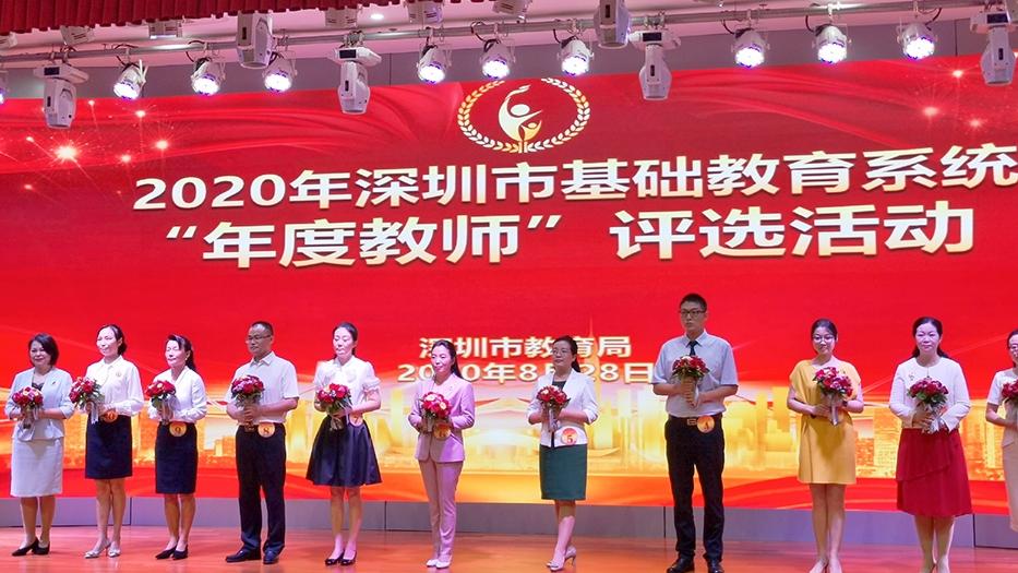 """2020年深圳""""年度教师""""比武结果出炉!这5名老师C位出道"""