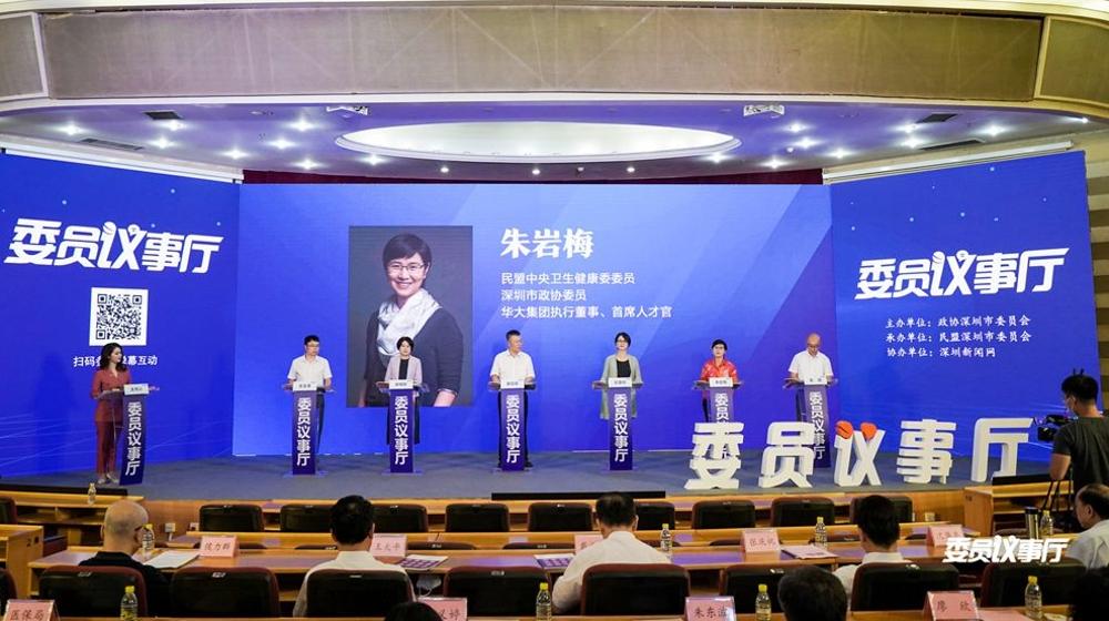 """委员议事厅第四场:透过""""疫情""""看深圳医保如何先行先试"""