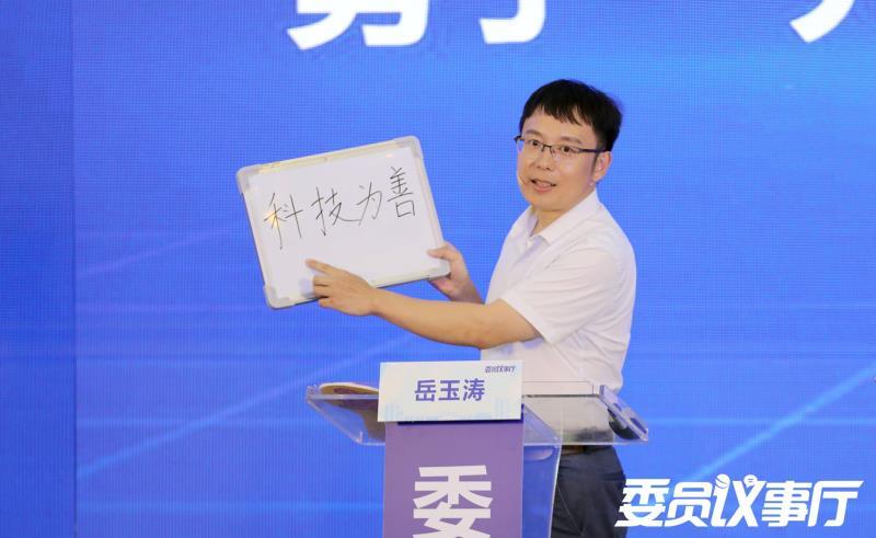 区政协委员岳玉涛:科技为善,深圳要做医保创新先行者