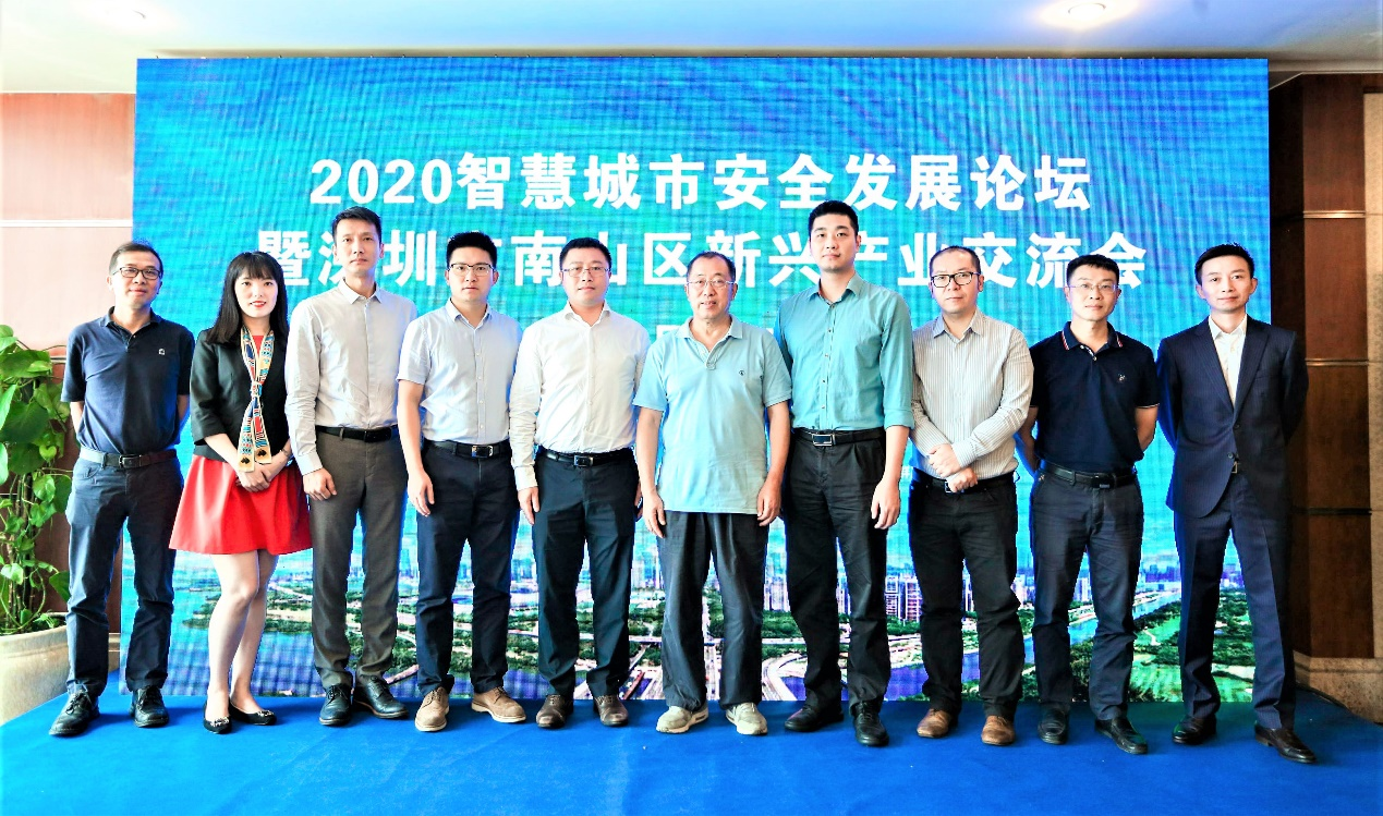 ?2020智慧城市安全发展论坛成都举行 南山新兴产业受青睐