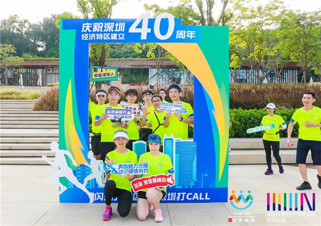 """?庆祝深圳经济特区建立40周年 """"桃源人""""大沙河生态长廊欢乐开跑"""