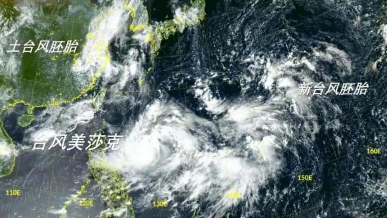 9号台风刚生成,10号台风又要来?高温+灰霾来袭,周末还能好好玩耍?