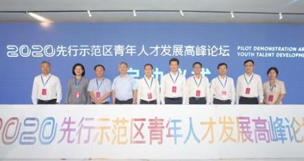深圳举办2020先行示范区青年人才发展高峰论坛
