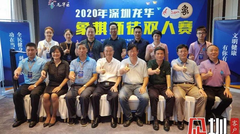 2020龙华区象棋师徒双人赛闭幕 张强唐丹拿下冠军