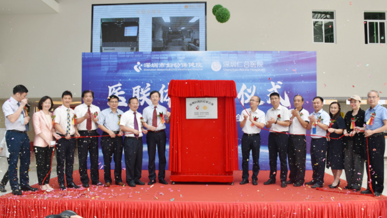 深圳妇幼医疗联合体正式成立 足不出户享受市级专家服务