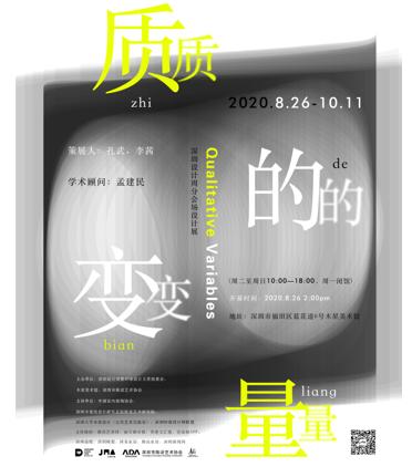 """深圳设计周分会场设计展--""""质的变量""""在木星美术馆开幕"""