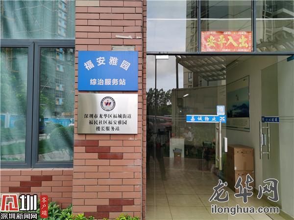 福城建成27个楼长服务站 擦亮红马甲楼栋长品牌