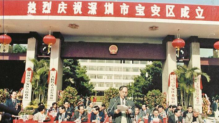深圳记忆 深圳前身宝安40年蝶变
