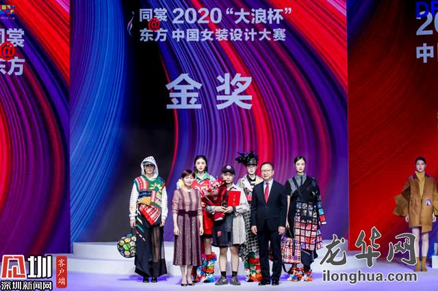 """《拾荒者的乐趣》斩获2020""""大浪杯""""中国女装设计大赛金奖"""