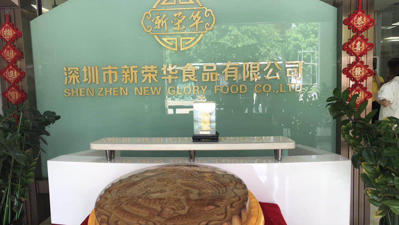 食安探源|中秋要到啦!突查知名月饼工厂——深圳新荣华食品有限公司