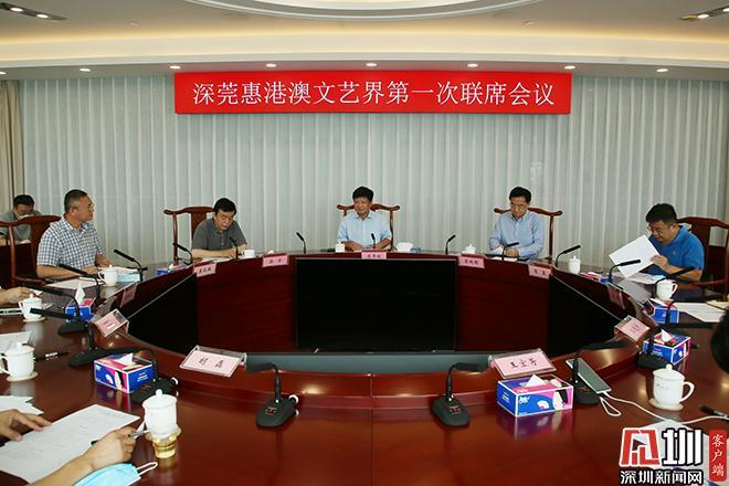 深莞惠港澳文艺界第一次联席会议在盐田区召开