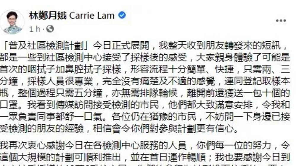 三任特首带头 首日12.6万人采样!林郑感谢医护市民支持普检